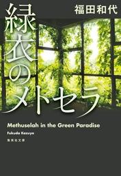 緑衣のメトセラ