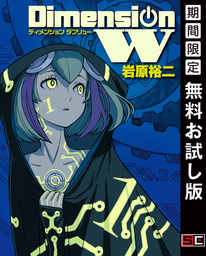 ディメンション W 1巻【期間限定 無料お試し版】