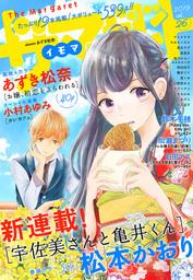 ザ マーガレット 電子版 Vol.26