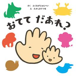 児童文学 童話 絵本 角川書店単行本 文芸 小説 の電子書籍無料試し読みならbook Walker