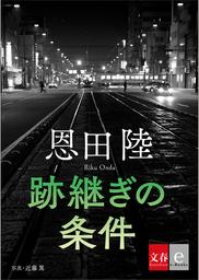 跡継ぎの条件【文春e-Books】
