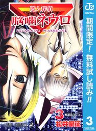 魔人探偵脳噛ネウロ モノクロ版【期間限定無料】 3