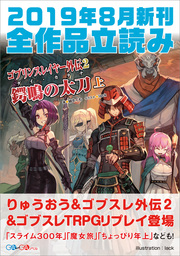 GA文庫&GAノベル2019年8月の新刊 全作品立読み(合本版)