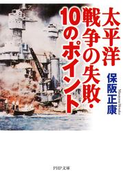 太平洋戦争の失敗・10のポイント