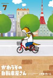 かわうその自転車屋さん 7巻