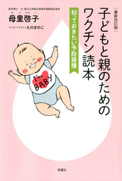 最新改訂版 子どもと親のためのワクチン読本 知っておきたい予防接種