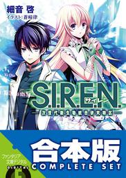 【合本版】S.I.R.E.N. ‐次世代新生物統合研究特区‐ 全5巻