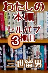 わたしの本棚 セルパブ3棚目