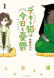【期間限定 試し読み増量版】デキる猫は今日も憂鬱(1)