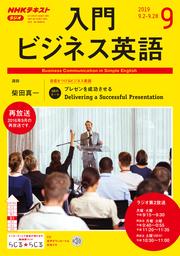 NHKラジオ 入門ビジネス英語 2019年9月号