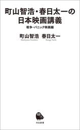 町山智浩・春日太一の日本映画講義 戦争・パニック映画編
