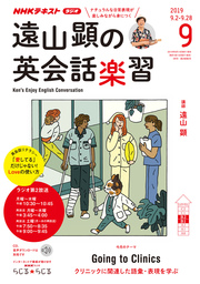 NHKラジオ 遠山顕の英会話楽習 2019年9月号