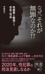 なぜ、それが無罪なのか!? 性被害を軽視する日本の司法