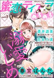 蜜恋ティアラめろめろ溺愛いじめ Vol.5