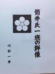 筒井氏一族の群像