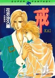 戒―KAI―(スーパーファンタジー文庫)