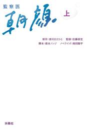 監察医 朝顔(上)