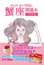 キャメレオン竹田の開運本 2020年版 4 蟹座
