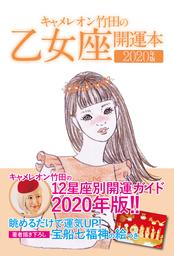 キャメレオン竹田の開運本 2020年版 6 乙女座