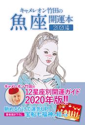 キャメレオン竹田の開運本 2020年版 12 魚座