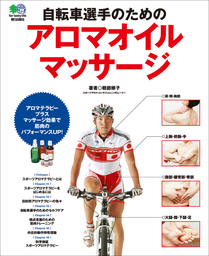 自転車選手のためのアロマオイルマッサージ