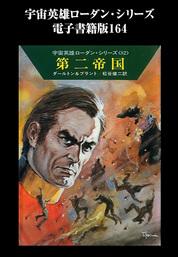 宇宙英雄ローダン・シリーズ 電子書籍版164 巨大惑星の呪い