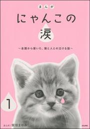 まんが にゃんこの涙~全国から届いた、猫と人との泣ける話~(分冊版) 【第1話】