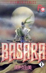 【20%OFF】BASARA【全27巻セット】