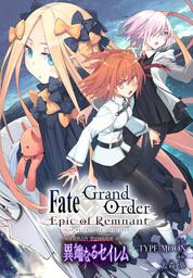 Fate/Grand Order -Epic of Remnant- 亜種特異点Ⅳ 禁忌降臨庭園 セイレム 異端なるセイレム 連載版: 8