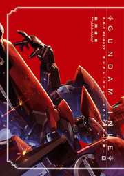 A.O.Z RE-BOOT GUNDAM INLE ガンダム・インレ ‐くろうさぎのみた夢‐ III