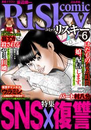 comic RiSky(リスキー)SNS×復讐 Vol.6