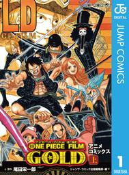 ONE PIECE FILM GOLD アニメコミックス 上
