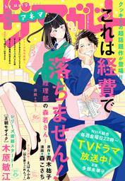 ザ マーガレット 電子版 Vol.27