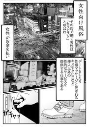 東京 秘密 基地