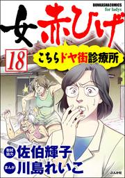 女赤ひげ こちらドヤ街診療所(分冊版) 【第18話】