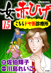 女赤ひげ こちらドヤ街診療所(分冊版) 【第15話】