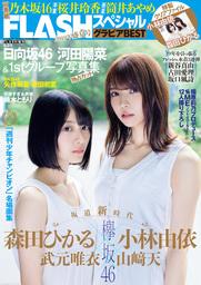 FLASHスペシャル グラビアBEST 2019年9月25日増刊号