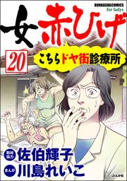 女赤ひげ こちらドヤ街診療所(分冊版) 【第20話】