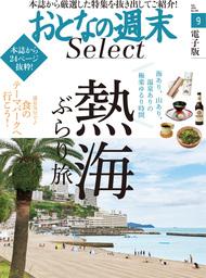 おとなの週末セレクト「熱海ぶらり旅&食のテーマパーク」〈2019年9月号〉