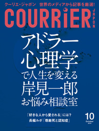 COURRiER Japon (クーリエジャポン)[電子書籍パッケージ版] 2019年 10月号