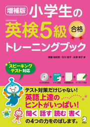 [音声DL付]増補版 小学生の英検®5級合格トレーニングブック