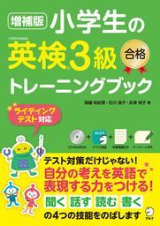 [音声DL付]増補版 小学生の英検®3級合格トレーニングブック