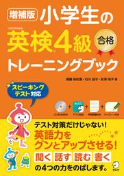 [音声DL付]増補版 小学生の英検®4級合格トレーニングブック