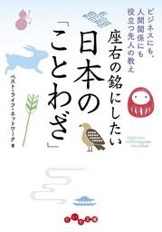 座右の銘にしたい日本の「ことわざ」~ビジネスにも、人間関係にも役立つ先人の教え