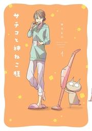 サチコと神ねこ様【フルカラー】(1)