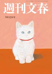 週刊文春 2019年9月12日号