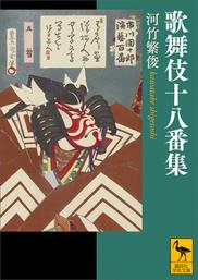 歌舞伎十八番集