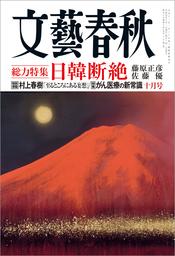 文藝春秋2019年10月号