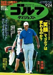 週刊ゴルフダイジェスト 2019/9/24号