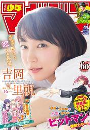 週刊少年マガジン  2019年 41号[2019年9月11日発売]